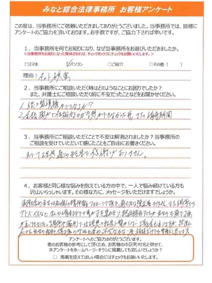 https://www.hosoe-law.jp/asset/200428yokohama40m.jpg