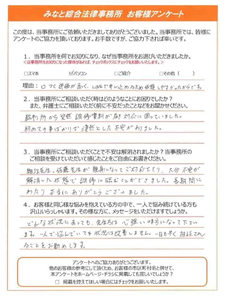 https://www.hosoe-law.jp/asset/200819yokohama40m.jpg