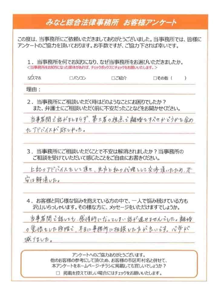https://www.hosoe-law.jp/asset/200928yokohama30m.jpg