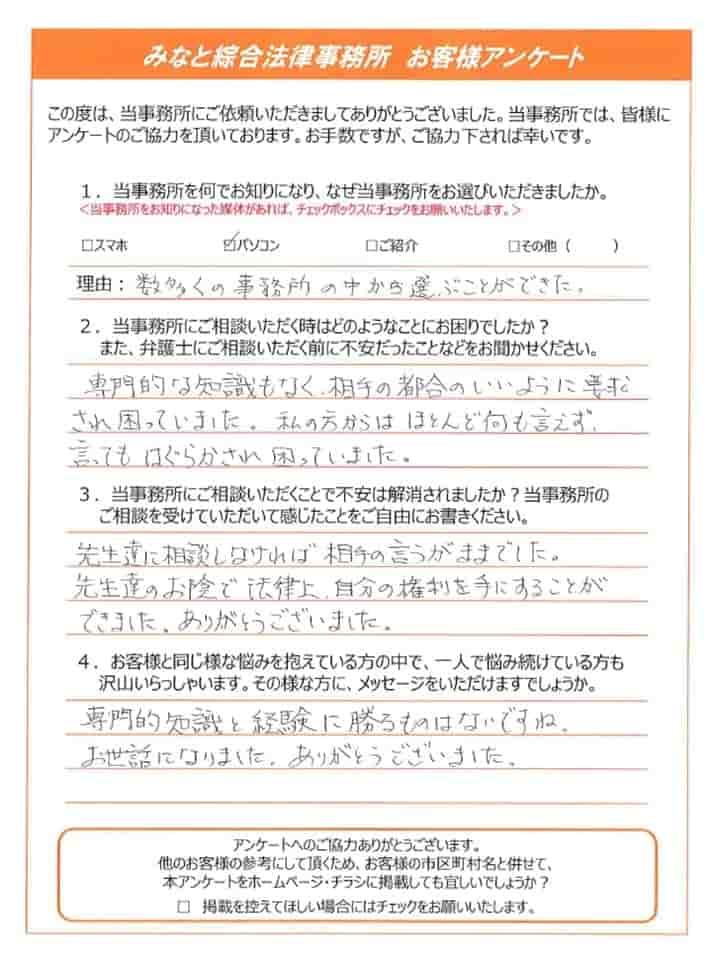 https://www.hosoe-law.jp/asset/201105yokohama60w.jpg