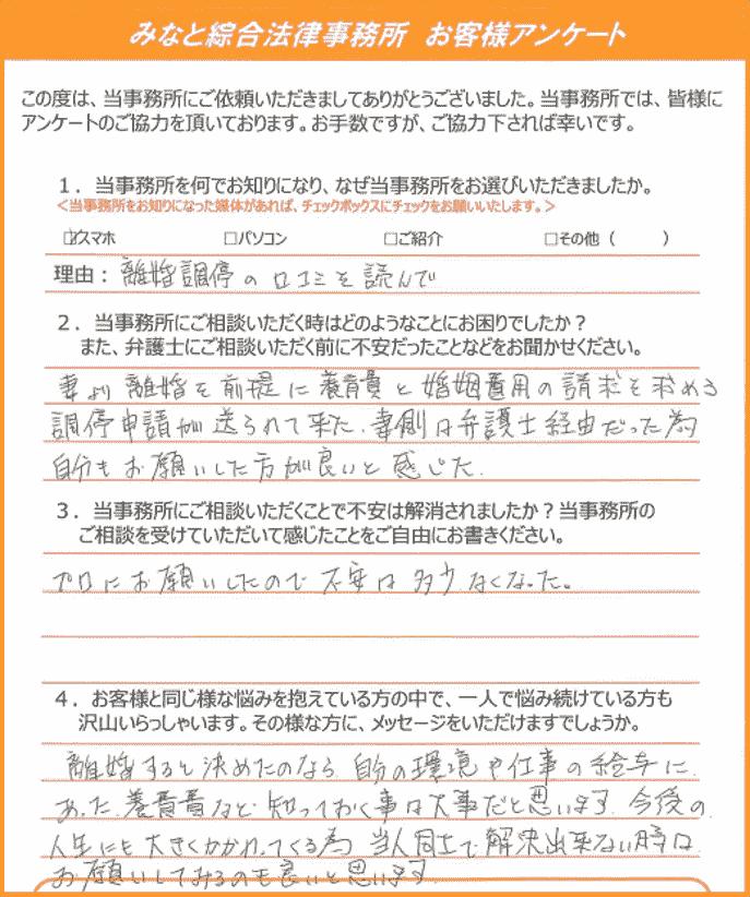 https://www.hosoe-law.jp/asset/210622yokohama40m.png