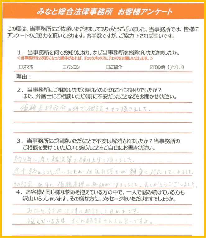 https://www.hosoe-law.jp/asset/210622yokohama50m.png