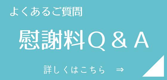 慰謝料Q&A